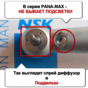поддельный PANA-MAX