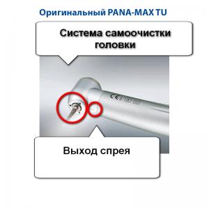 Оригинальный PANA-MAX
