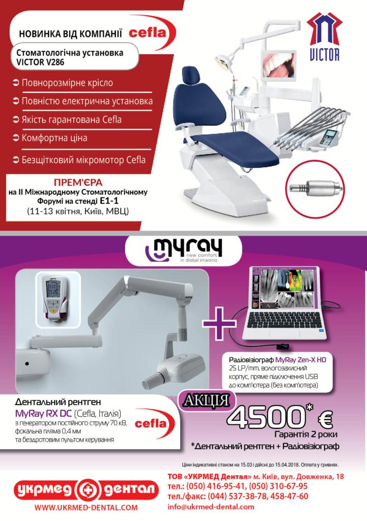 Акции на оборудование MyRay