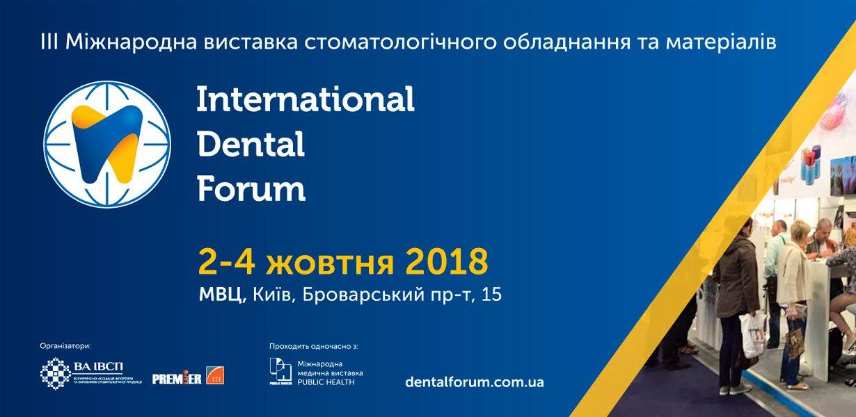 Международная выставка стоматологического оборудования
