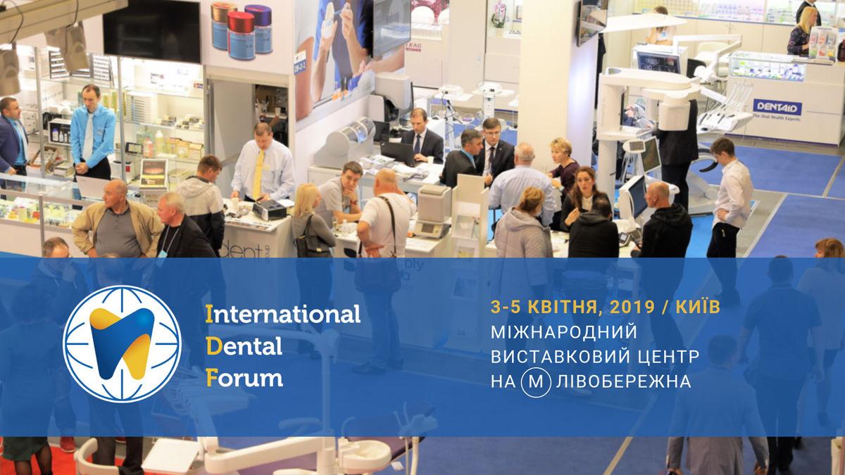 Стоматологическая выставка IDF 2019